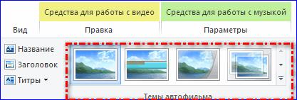 Автотема Киностудии