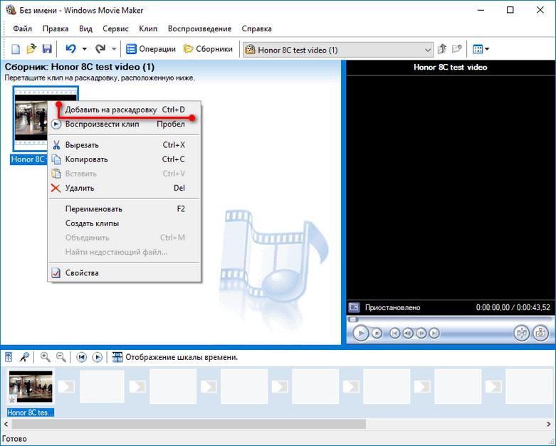 Добавление видео на монтажную линейку в программе Windows Movie Maker