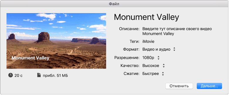 Экспорт видеоролика в файл в iMovie
