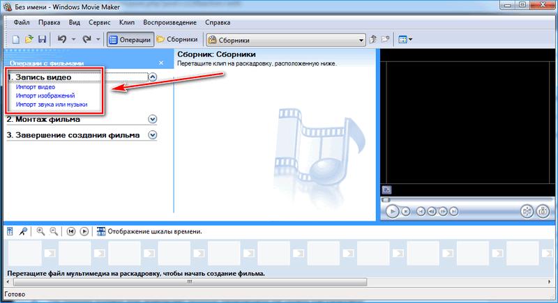 Импорт файла в Movie Maker