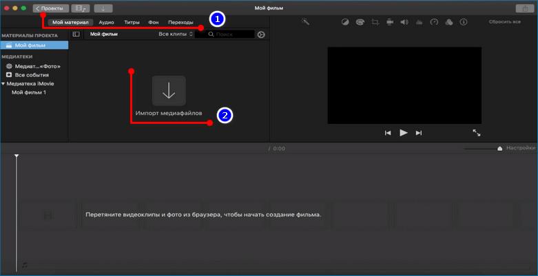 Импорт файлов в iMovie