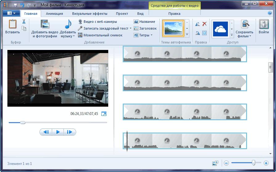 Интерфейс Киностудии Windows Live 1