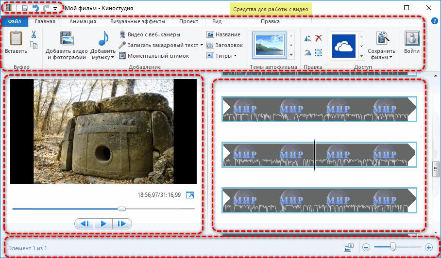 Интерфейс программы Movie Maker