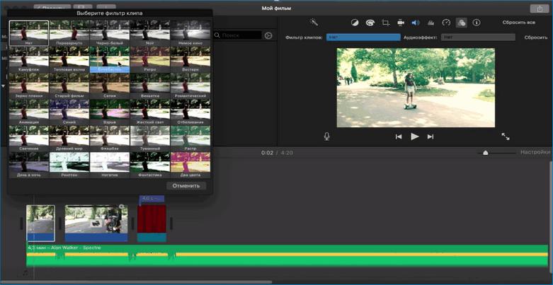 Использование фильтров в iMovie