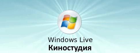 Киностудия Windows Live логотип