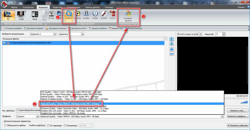 Конвертация видео в VSDC Free Video Converter