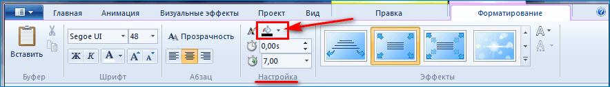Найти значок, обозначающий банку с краской, в Windows Media Player