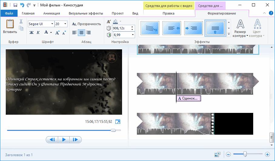 Наложение титров и субтитров Movie Maker