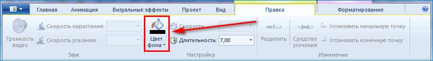 Нажать на кнопку «Цвет фона» в Windows Movie Maker
