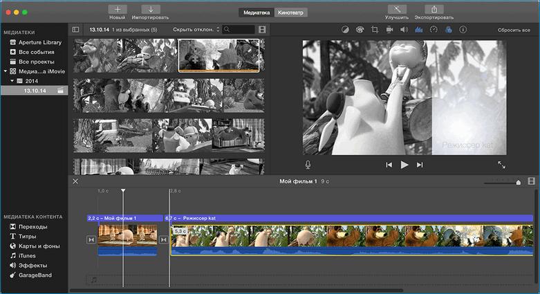 Общий вид окна iMovie
