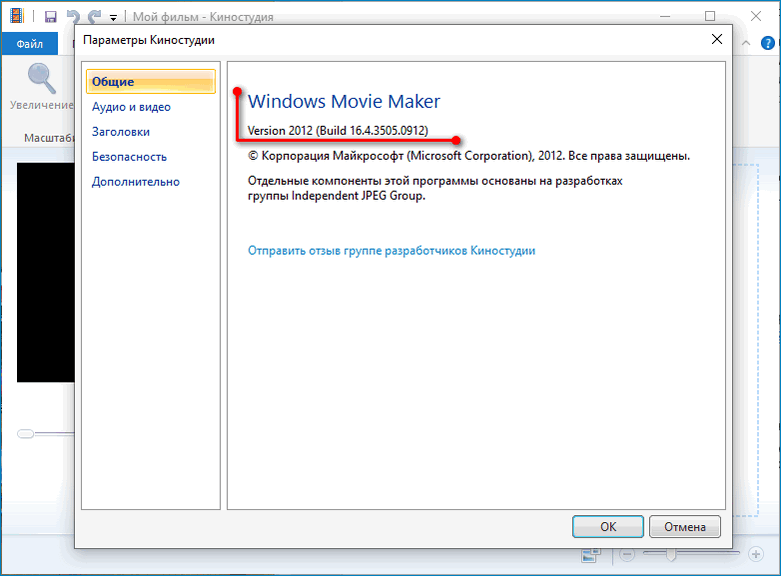 Окно О программе Киностудия Windows Live