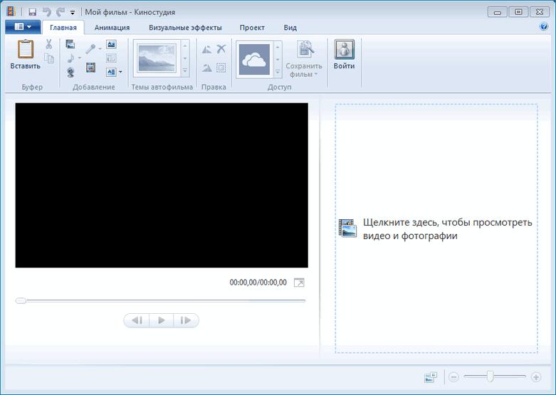 Окно программы Киностудии Windows Live