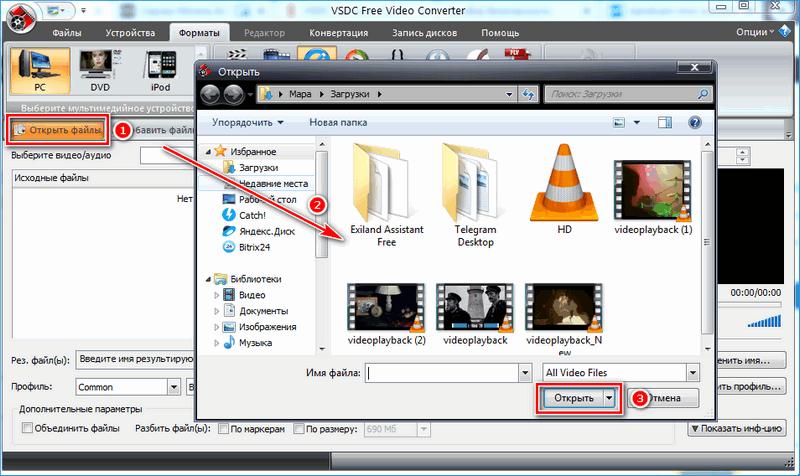 Открытие файла в VSDC Free Video Converter