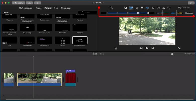 Панель корректировки видеопараметров iMovie