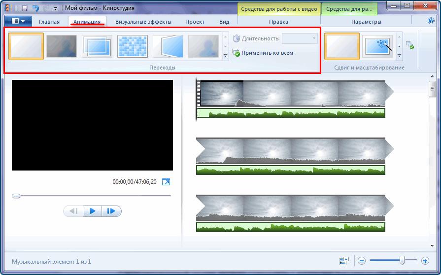 Переходы в Киностудии Windows Live