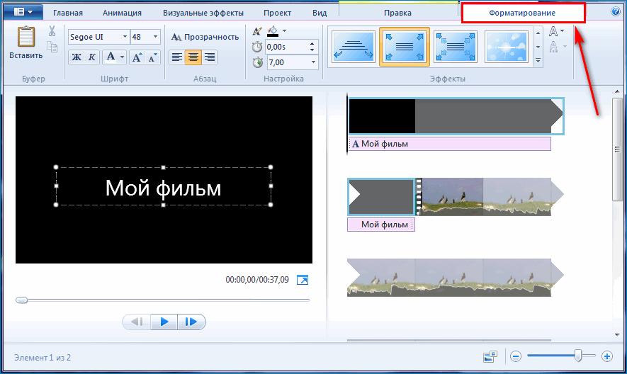 Перейти на вкладку «Форматирование» в Windows Movie Maker
