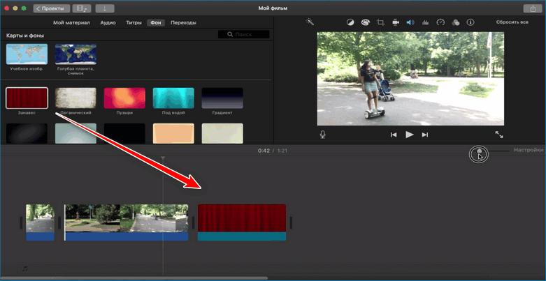 Перетаскивание эффекта на таймлайн в iMovie