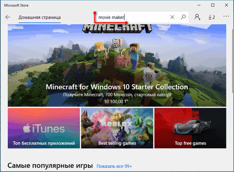 Поиск программы Movie Maker в Microsoft Store