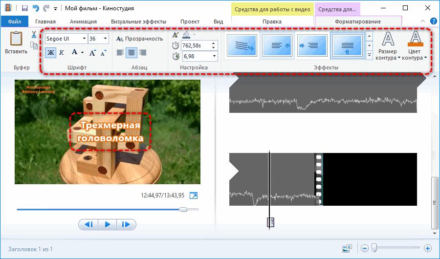 Работа с текстом Movie Maker