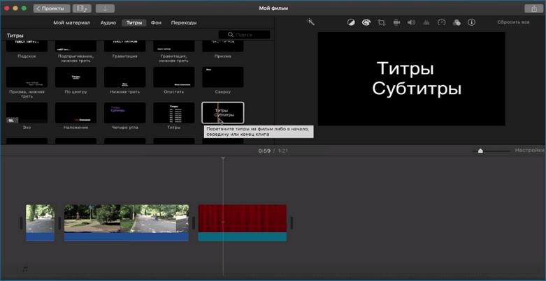 Работа с титрами на таймлайн в iMovie