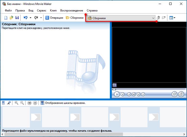 Раздел Сборники в программе Windows Movie Maker