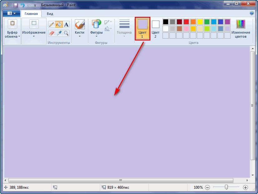 Сделать заливку фона в Paint