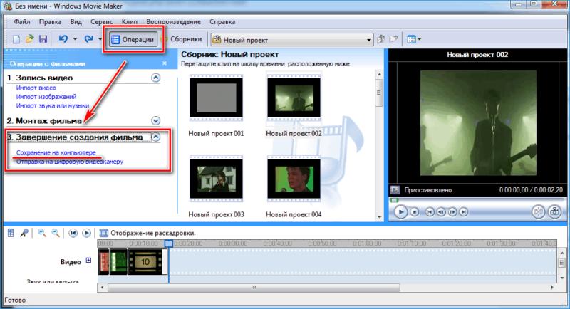 Сохранение видео на компьютере в Movie Maker