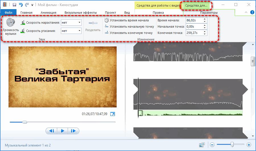 Средства для работы с аудио Movie Maker