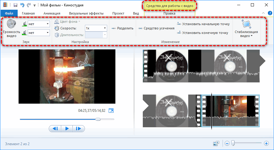Средства работы с видео Movie Maker