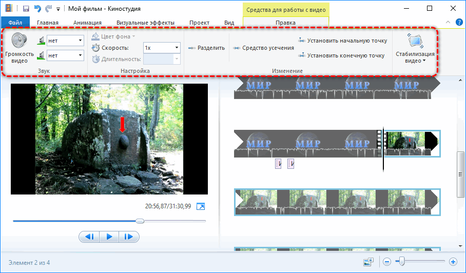 Средства редактирования видео Movie Maker