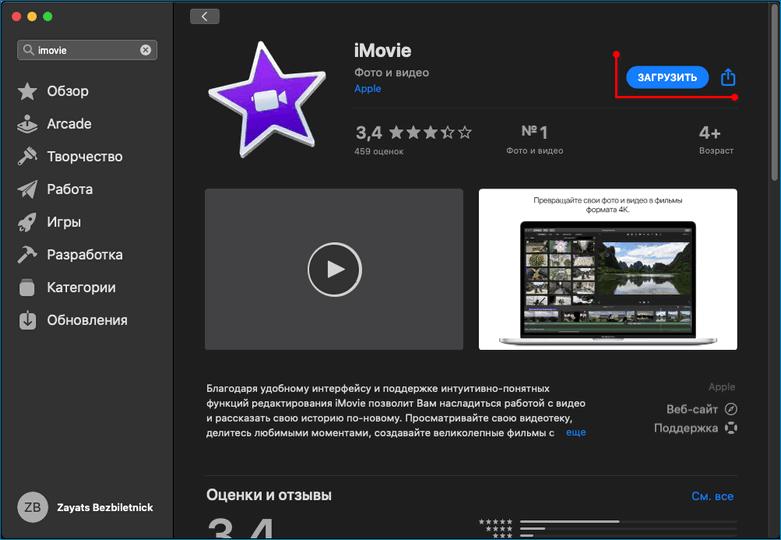 Страница загрузки iMovie в App Store