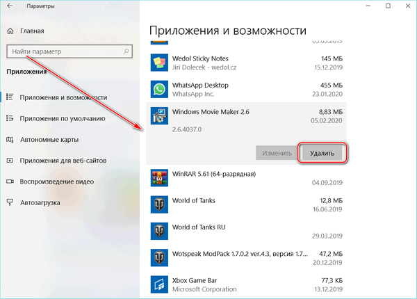 Удаление Windows movie maker