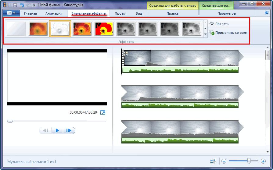 Визуальные эффекты в Киностудии Windows Live
