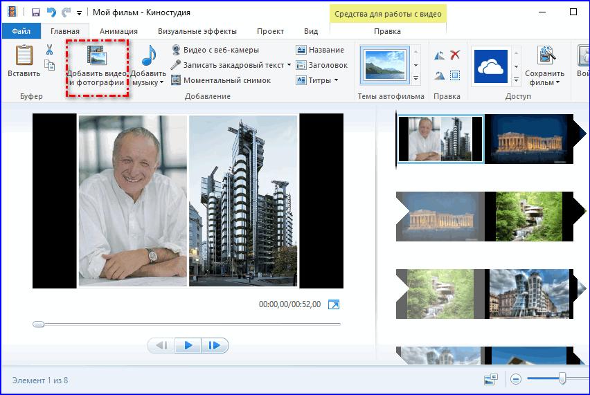 Второй способ добавления файлов КИностудия