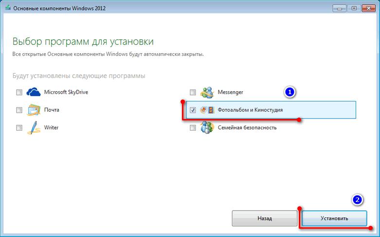 Выбор толко Киностудии Windows Live в установщике Основных компонентов Windows 2012