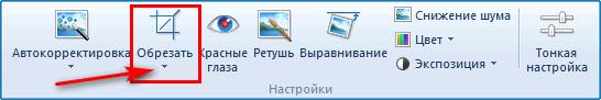 Выбрать инструмент «Обрезать» в Фотоальбоме