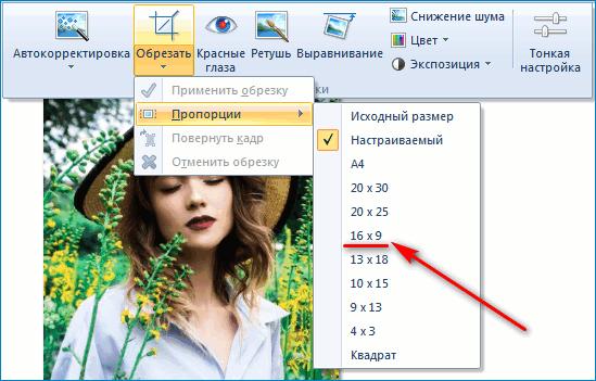 Выбрать соотношение сторон в Фотоальбоме
