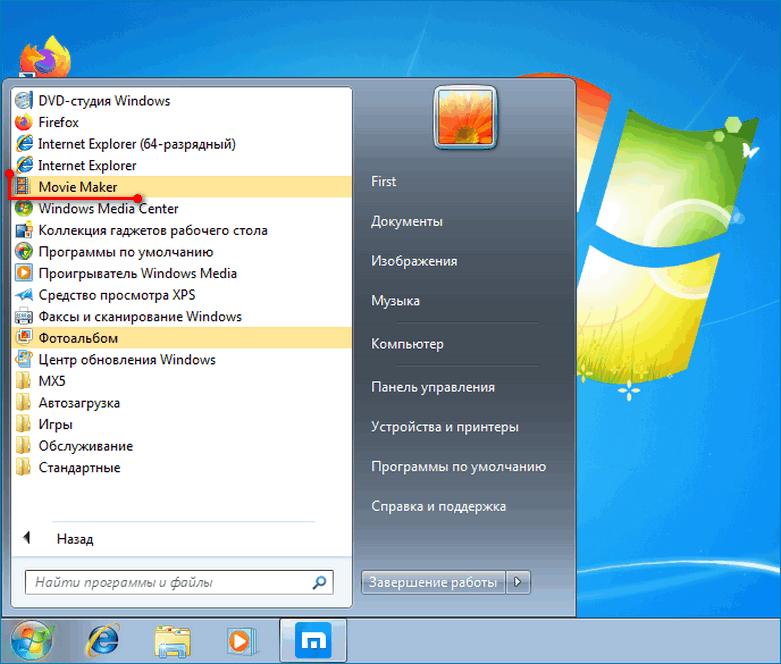 Ярлык свежеустановленной Киностудии Windows Live в меню Пуск