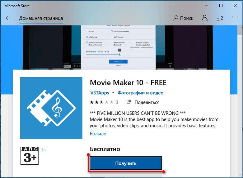 Загрузка программы Movie Maker в Microsoft Store